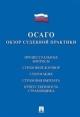 Осаго. Обзор судебной практики